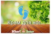 Foot cream (4)