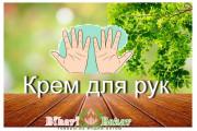 Hand cream (2)